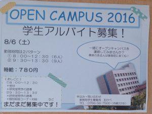 open_campus0806